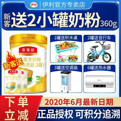 6月最新日期】伊利奶粉金领冠3段婴幼儿配方牛奶粉三段900g罐装