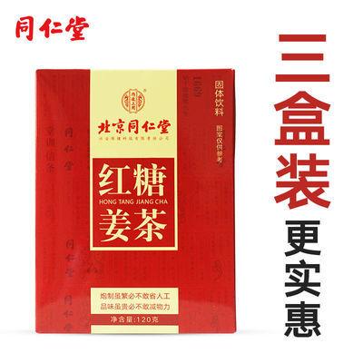 北京同仁堂红糖姜茶姜汤汁条袋装120g
