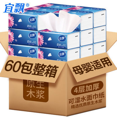 60包18包原木抽纸巾整箱批发妇婴卫生纸家用厕纸餐巾纸车载面巾纸