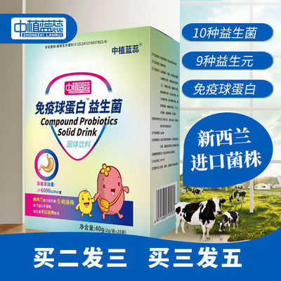 进口益生菌调理肠胃肠道便秘排便免疫球蛋白冻干粉成人儿童孕妇