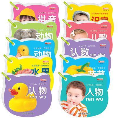 幼儿早教卡婴儿启蒙卡认知卡片学习卡0-1-2-3岁撕不烂图画翻翻书