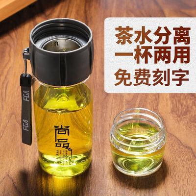 富光花茶泡茶师茶水分离男女便携泡茶杯带滤网简约随手塑料水杯