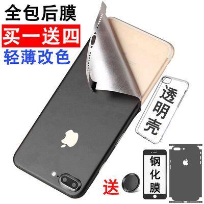 苹果6S全包后膜6plus背膜彩膜贴纸iPhone7冰膜7P手机改色膜全身贴
