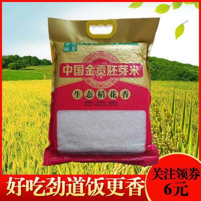 宁夏稻花香大米5斤10斤20斤真空装圆米特价批发价非东北大米