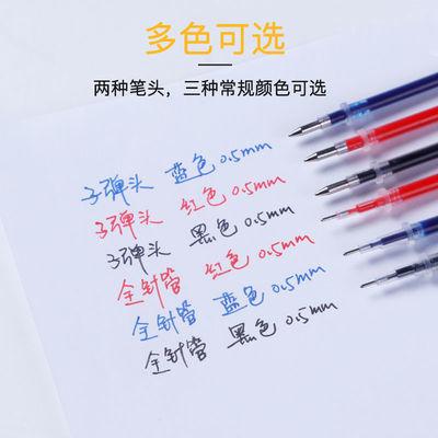 笔芯十二星座学生用/黑0.5mm中性笔全针管子弹头0.38蓝色红色替芯