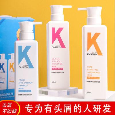 网红K洗发水沐浴露护发素控油去屑止痒留香套装洗头膏洗发露男女