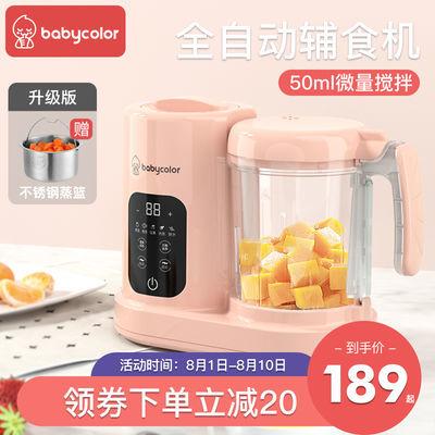 辅食机婴儿多功能蒸煮一体机宝宝辅食工具料理机家用小型搅拌机