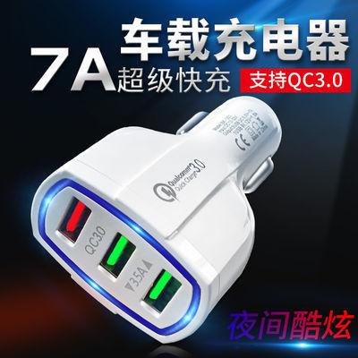 7A汽车通用车载充电器一拖三快充点烟器全自动多功能USB手机快充