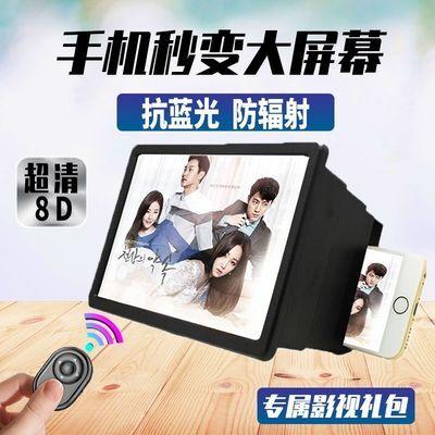 超清8d手机屏幕放大器手机懒人支架护眼神器高清屏幕视频放大镜