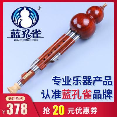 蓝孔雀葫芦丝红木D C 降B调G F专业儿童成人初学云南学生民族乐器