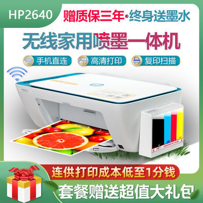 惠普2640无线wifi打印机学生家用小型办公照片连供复印一体机363