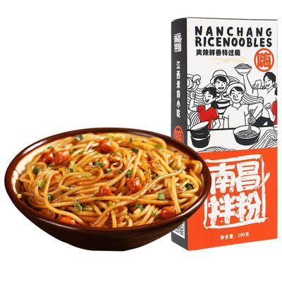 南昌拌粉方便米粉速食江西特产米粉丝米线网红早餐含配菜调料盒装