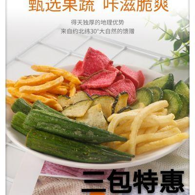 36667/即食果蔬脆500克 休闲旅游网红零食蔬果干