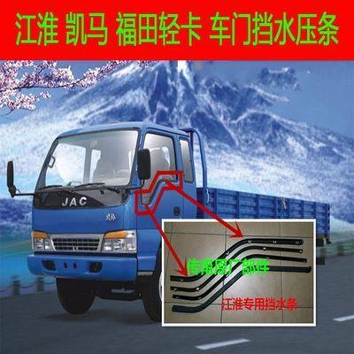 凯马江淮福田轻卡车门玻璃挡水压条农用车车门玻璃挡水压条外压条