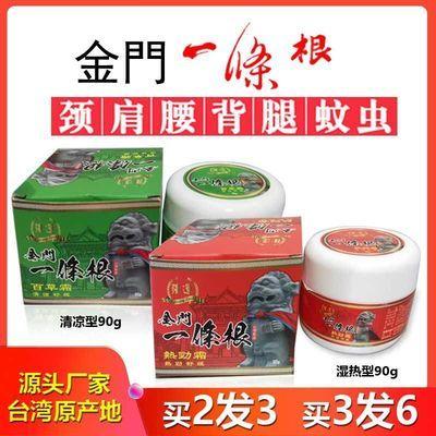 正品台湾金门一条根强运牌一根筋颈椎肩周炎关节炎风湿疼痛百草膏