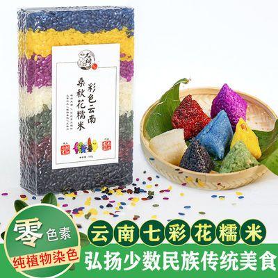 【七彩米】花米饭云南特产壮族族植物染色糯米五彩米饭七彩花糯米