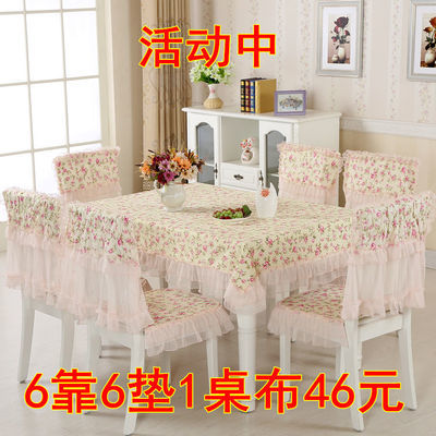 【特价】餐桌布套装餐椅套椅垫套装台布茶几布椅套13件套椅子套