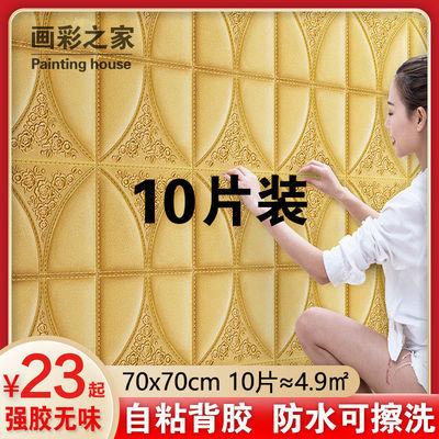 墙纸自粘卧室温馨客厅电视背景墙壁纸ktv软包3d立体墙贴防水贴纸