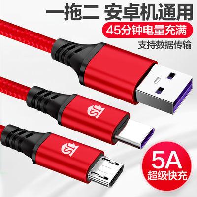 二合一安卓数据线华为5A超级快充Type-c苹果一拖二充电三合一快充