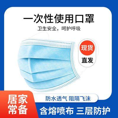 【现货速发】一次性三层防护口罩含熔喷层防尘防飞沫50只装成人款