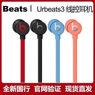 Beats UrBeats3 入耳式耳机 3.0重低音降噪线控耳塞式耳麦