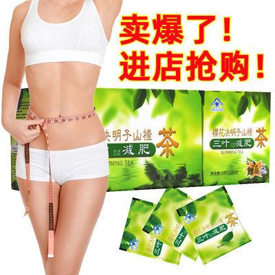 【买2送1+杯】三叶樱花决明子山楂减肥茶 全身肚子腿 初中生减肥