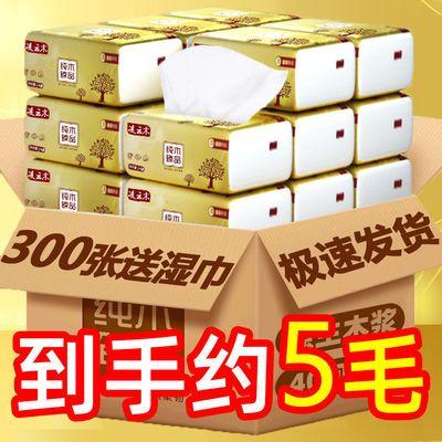 原木浆纸巾抽纸批发整箱卫生纸抽纸巾家用餐巾纸面巾纸婴儿餐纸巾