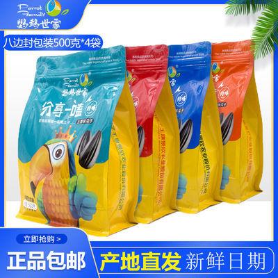 鹦鹉世家八边封500g多味瓜子袋装内蒙古特产363大颗粒葵花籽炒货