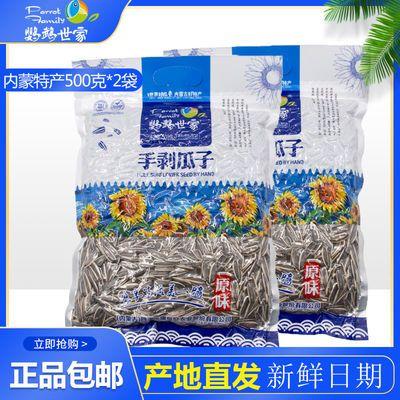 鹦鹉世家手剥原味瓜子500g内蒙精选363大颗粒葵花籽坚果零食炒货