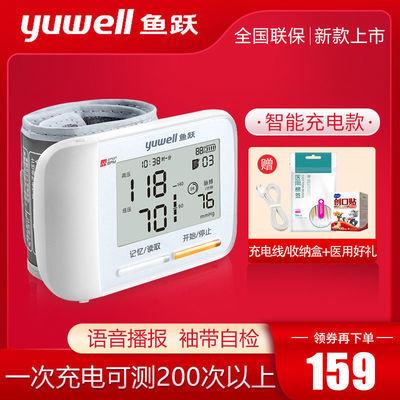 鱼跃电子血压计8900AR手腕式家用全自动量血压测量仪器中老年医用