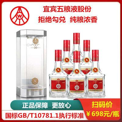 五粮液股份有限公司五星A级30珍品52度浓香型白酒500ML纯粮白酒