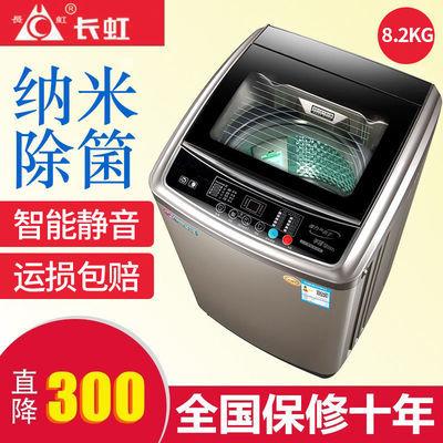 71228/长虹10KG全自动洗衣机家用波轮热烘干5.2kg迷你小型滚筒甩干一体