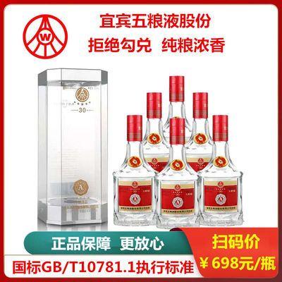五粮液股份有限公司五星A级30珍品52度浓香型白酒500ML*6