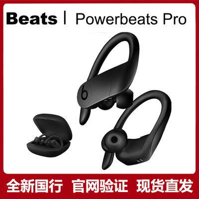 Beats PowerBeats Pro 真无线蓝牙耳机 挂耳入耳式跑步运动耳麦