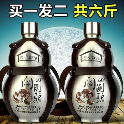 41403/【买一送一】闷倒驴 正宗纯粮蒙古酒 国产白酒高度酒60度不锈钢壶