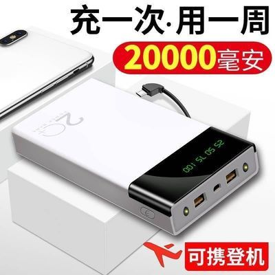 超大容量20000毫安充电宝苹果安卓华为手机通用移动电源