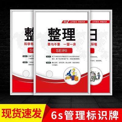 6s管理标识牌工厂安全生产标语现场质量管理宣传画企业文化海报