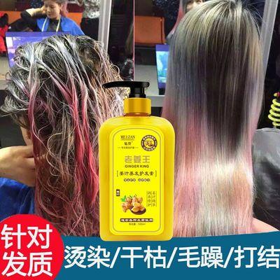 生姜发膜护发素女顺滑香味修护干枯毛躁洗发水防脱发去屑持久柔顺