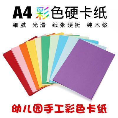 绘贺卡黑白彩色卡纸A4彩色卡纸230g彩色厚硬卡纸A3手工彩卡纸手