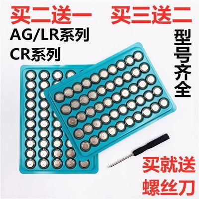 AG13/AG10/AG4/AG3/AG1/CR2032/CR2025/CR2016玩具遥控纽扣电池