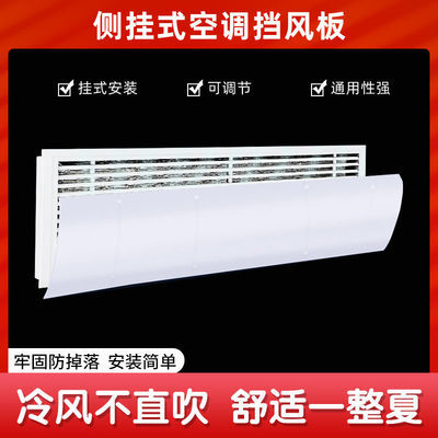 侧壁式中央空调挡风板防直吹导风罩遮风板档冷风办公室会议室通用