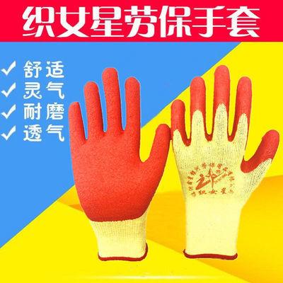 A级正品织女星手套牛郎星浸胶劳保手套加厚皱纹防滑耐磨柔软胶皮