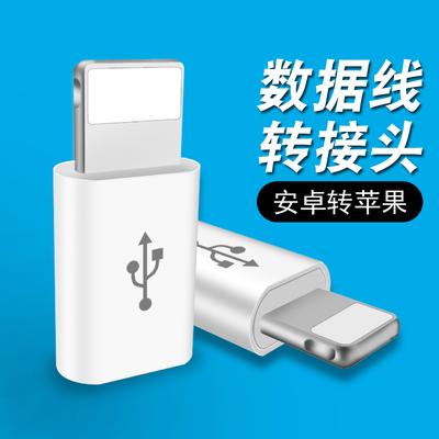 安卓转苹果X /8/6S/Plus/7P转接头 iPhone充电线器转换头数据线头