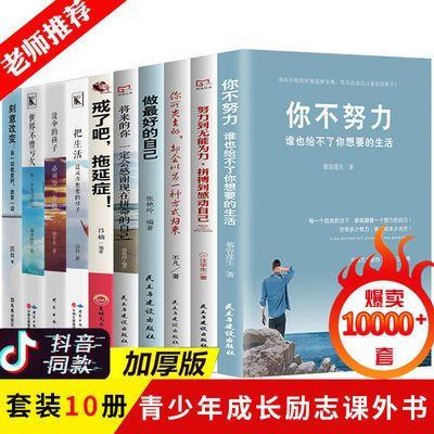 全5册 你不努力谁也给不了你想要的生活 做最好的自己 将来的你
