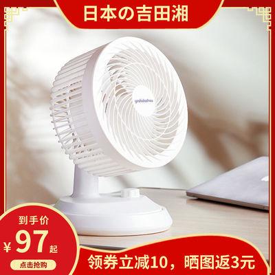 日本吉田湘空气循环扇涡轮对流静音电风扇台式家用摇头台扇小风扇