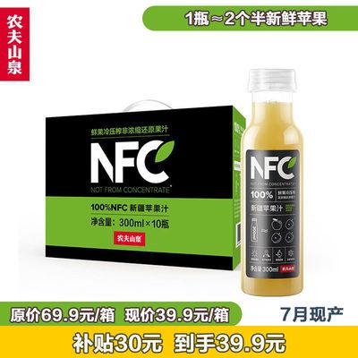 【券后39.9】农夫山泉 NFC新疆苹果汁300mlx10瓶果汁饮料