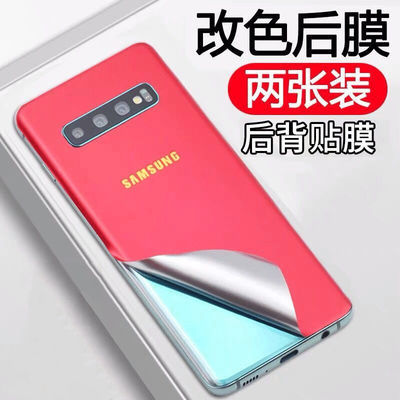 三星S8皮纹膜s8plus手机贴纸NOTE8背膜彩膜S10全包保护后膜S9plus