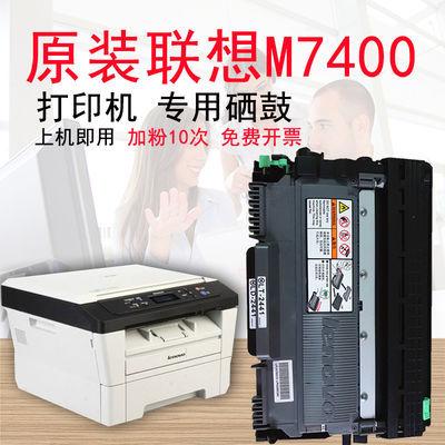 原装联想打印机m7400硒鼓粉盒 Lenovo墨盒 M7400复印一体硒鼓墨盒