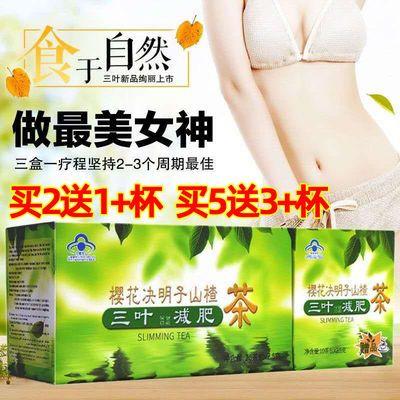 【买2送1+杯】三叶减肥茶樱花决明子山楂瘦身茶 肚子没了 腿细了