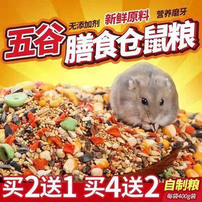 鼠用品金丝熊面包虫干奶酪仓鼠粮食 豪华海鲜水果五谷主粮饲料 仓